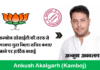 Ankush Akalgarh (Kamboj) elected as Jila Sachiv of BJP Youth Wing