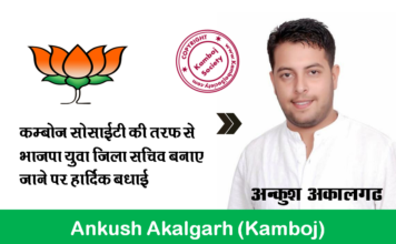 Ankush Akalgarh (Kamboj) elected as Jila Sachiv of BJP Youth Wing