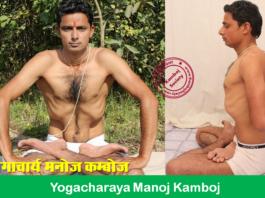Yogacharaya Manoj Kamboj