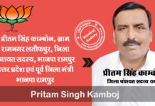 Pritam Singh Kamboj