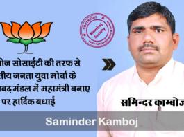 Saminder Kamboj become General Secretary, Bharatiya Janata Yuva Morcha