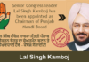 Senior Congress leader Lal Singh Kamboj has been appointed as Chairman of Punjab Mandi Board