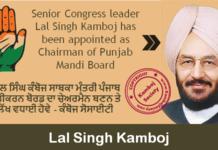 Senior Congress leader Lal Singh Kamboj has been appointed as Chairman of Punjab Mandi Board