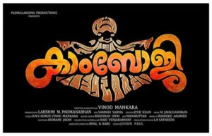 Kambhoji Malayalam Film Poster