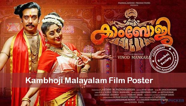 Kambhoji Malayalam Film